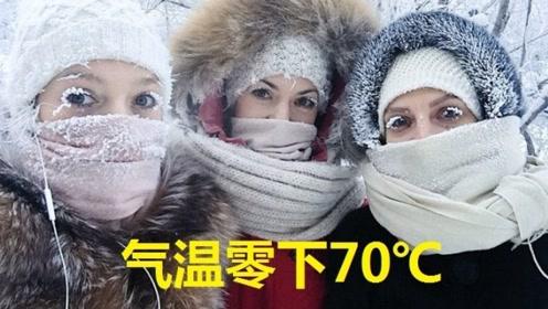 全球最冷城市,最低气温零下70℃,人们如何解决生理需求?