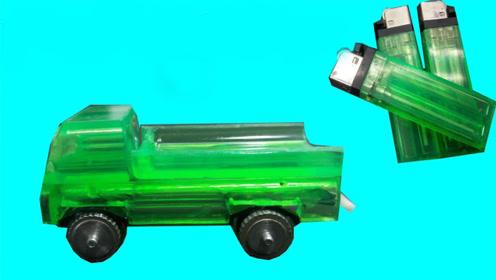 废弃打火机制作玩具汽车