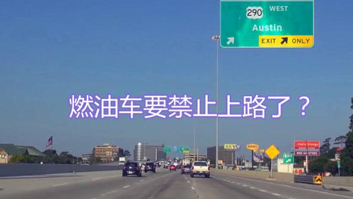 交通部:我国禁止燃油车时间敲定了,车主们彻底怒了:我刚买的车!