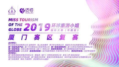 2019环球旅游小姐厦门赛区复赛