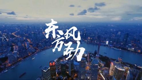 新华社重磅微视频《东方风劲》