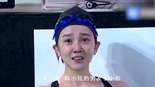 陈小纭中途放弃比赛,游泳项目却连连斩获冠军,于小彤激动深吻