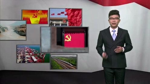 新华社评论员:把党的领导落实到国家治理各领域各方面各环节
