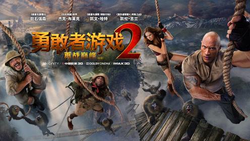 《勇敢者游戏2:再战巅峰》曝超级预告 勇敢者全员挑战失控世界