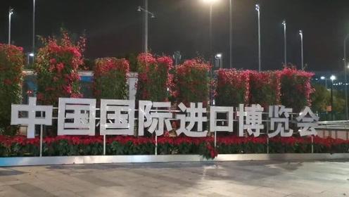 进博会前瞻:上海滩灯光璀璨,进博会静待开幕