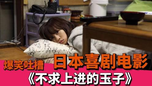 爆笑解说:日本23岁女孩懒到极致是什么样(一)
