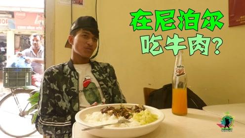 中国小哥请尼泊尔翻译吃牛肉,吃之前问他,会不会被人打
