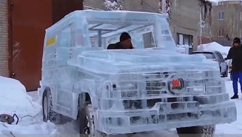 战斗民族用6吨冰块打造奔驰大G,竟然还能开上路,看完大开眼界!