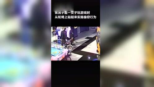 男子坐轮椅在游戏厅偷窃,得手后马上离开