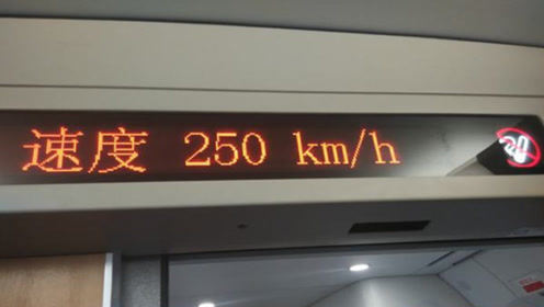 高铁上为什么要显示车速给乘客看?到底有啥作用?看完恍然大悟!