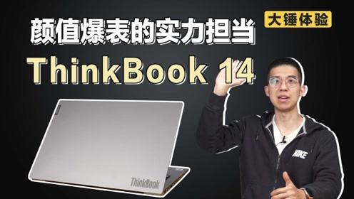 【大锤体验】颜值爆表的实力担当——ThinkBook 14