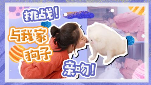挑战与狗子亲吻并拍下照片!
