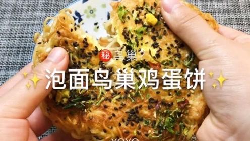 美食vlog: 泡面鸟巢鸡蛋饼