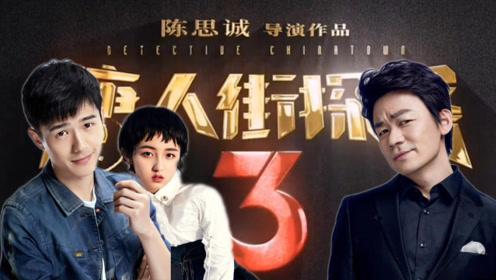 《唐人街探案3》官宣演员阵容,刘昊然张子枫回归,妻夫木聪长泽雅美神合体!