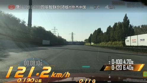 唐EV加速视频