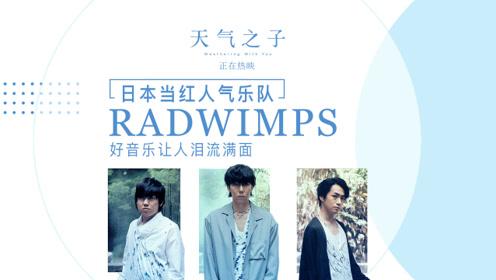 《天气之子》原声音乐销量破纪录RADWIMPS写哭自己唱哭观众