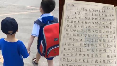 一封寄给天堂的信:5岁弟弟不幸病逝,8岁男童一封长信催人泪下