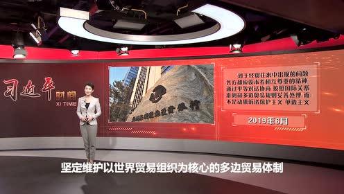 2019年11月11日 习近平时间 (字幕版)