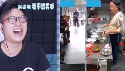 憋笑大挑战:厨师用妙招打发要饭的,我忍不住笑了!