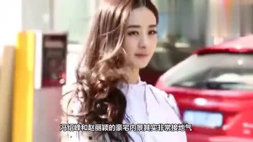 赵丽颖冯绍峰豪宅曝光 ,可以看出冯绍峰有多宠颖宝了吧