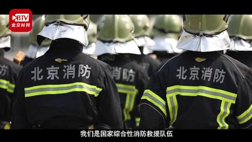 北京守夜人荣耀前行 致习近平总书记授旗训词一周年