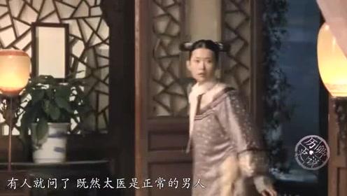 揭秘:紫禁城的太医可随意出入后宫,为什么皇帝从来都不担心呢?