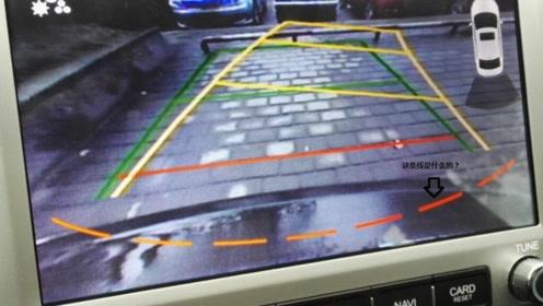倒车影像上的隐藏功能,很多新手司机不知道,不用就太浪费了!