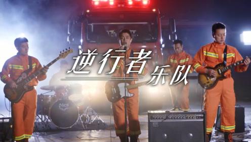 进得了火海!组得了乐队!这支消防员队伍够硬核!