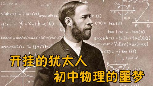 大神赫兹,记得他的名字,你的物理一定不差!