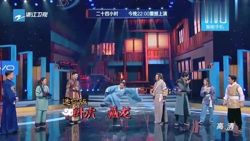 """宋小宝表演迷你版""""卧虎藏龙"""",""""宝氏劈叉""""出现,惊呆众人!"""