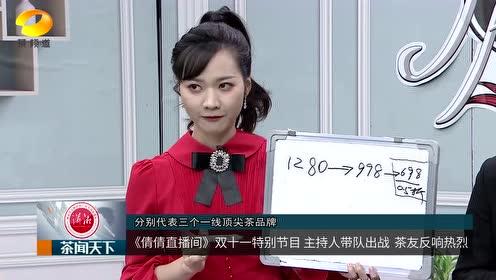 《倩倩直播间》双十一特别节目 茶频道三大当家花旦带队出战