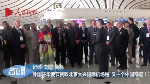 """外国驻华使节参观北京大兴国际机场  赞叹""""又一个中国奇迹!"""""""