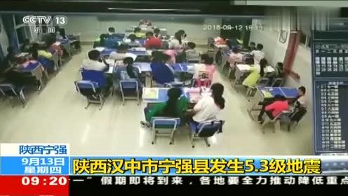 陕西宁强,陕西汉中市宁强县发生5.3级地震