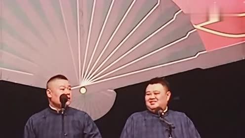 德云社相声:小岳岳连相声馆和演唱会都傻傻分不清,台下观众乐了