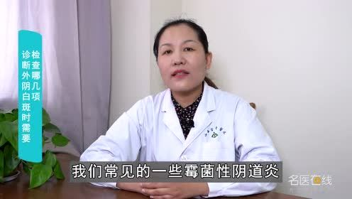 诊断外阴白斑时需要检查哪几项