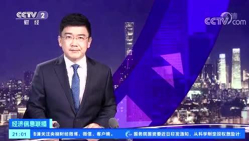 民航局回应桂林航空事件:涉事机长属典型故意违章行为视频