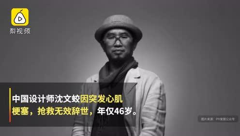 """曾斥""""原创已死""""设计师沈文蛟突发心梗离世,年仅46岁"""