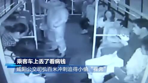 """乘客车上丢了看病钱 咸阳公交司机百米冲刺追得小偷""""裸奔"""""""