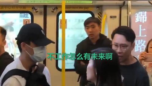 这才是真正的港青!小哥在港铁站痛斥暴徒:不工作怎会有未来?