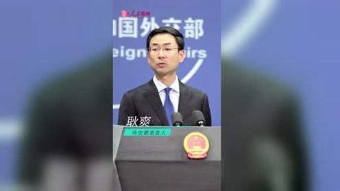 美方称中国利用华为窃取非盟数据 外交部:别高估自己的造谣能力