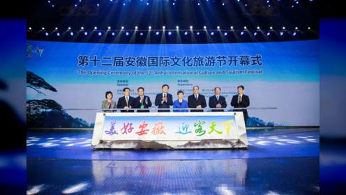 加强国际交流合作 助推安徽旅游发展,第十二届安徽国际文化旅游节开幕