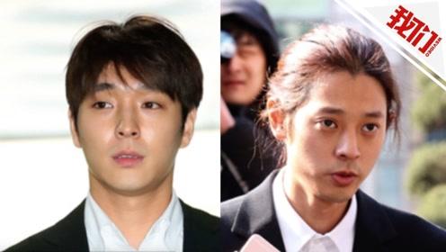 胜利好友郑俊英崔钟勋被判刑 上传偷拍视频涉嫌性犯罪