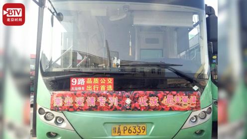 """司机把公交车变成""""爱情专列""""当""""免费红娘"""" 十几年促成55对"""