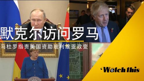 每日全球政要:普京怒斥腐败问题 马杜罗指责白宫资助玻利维亚政变
