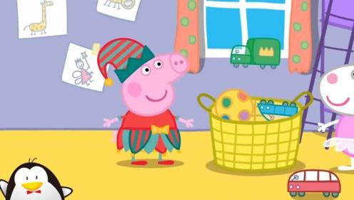 快乐英语:小猪佩奇玩具数一数!
