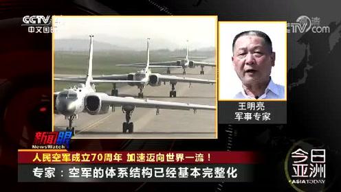 人民空军成立70周年 加速迈向世界一流!