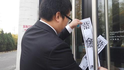 亚洲最大私人医疗集团陷欠薪风波 北京朝阳法院查封下属医院