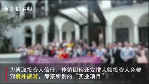 """广州传销团伙内部视频资料曝光!宣称""""稳赚不赔"""",被警方一锅端"""