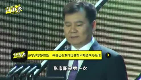 国米主席尴尬!与中国女排同台叫不出名字,还称自己看过她们比赛