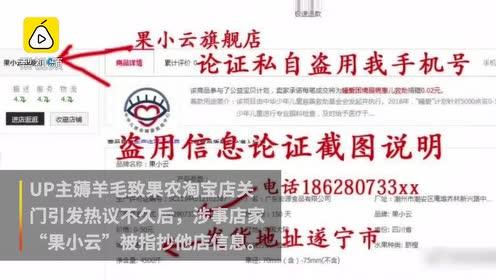 果小云方回应网店被指抄袭:正与原店家协商